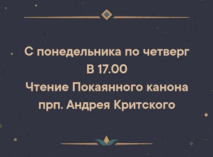 Чтение канона прп Андрея Критского