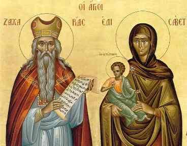 С праздником зачатия честного, славного Пророка, Предтечи и Крестителя Господня Иоанна!